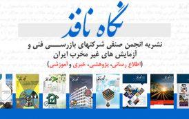 نشریه نگاه نافذ- نشریه NDT و بازرسی فنی