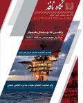نشریه نگاه نافذ-شماره 30،31،32-بهار و تابستان 95