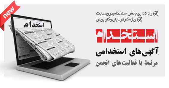 آگهی های استخدامی مرتبط با بازرسی فنی و NDT