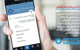 راه اندازی کانال اطلاع رسانی انجمن صنفی در شبکه اجتماعی تلگرام
