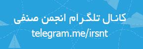 کانال تلگرام انجمن صنفی شرکت های بازرسی فنی و آزمون های غیر مخرب ایران
