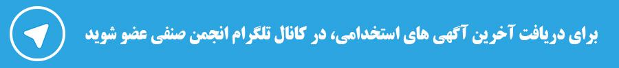 تلگرام-صفحه-استخدام