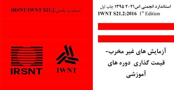 استاندارد IRSNT/IWNT S21.2 (آزمایش های غیر مخرب- قیمت گذاری دوره های آموزشی)