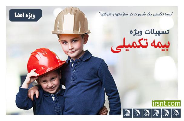 تمدید قرارداد بیمه - ویژه اعضای انجمن صنفی شرکت های بازرسی فنی و NDT ایران