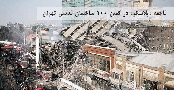 فاجعه «پلاسکو» در کمین ۱۰۰ ساختمان قدیمی تهران