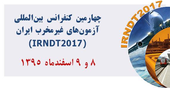 چهارمین کنفرانس بین المللی آزمون های غیر مخرب ایران - 8 و 9 اسفند 95