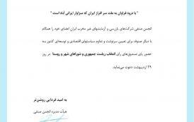 بیانیه انجمن صنفی در خصوص انتخابات ریاست جمهوری و شوراهای شهر و روستا