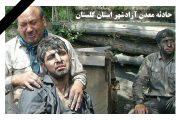 پیام تسلیت ; درگذشت جمعی از معدنکاران حادثه معدن آزادشهر استان گلستان