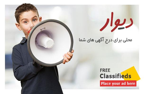 ثبت رایگان آگهی در وبسایت انجمن راه اندازی شد. (دیوار انجمن صنفی)