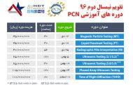 تقویم نیمسال دوم سال 96 - دوره های آموزشی PCN