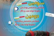 دومین همایش تخصصی پیگرانی و سومین همایش تخصصی پوشش خطوط لوله ایران