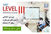 دوره آمادگي آزمون ASNT Level III - دوره Basic