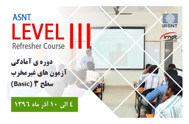 دوره آمادگی آزمون ASNT Level III - دوره Basic