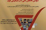 سومین گردهمایی ملی شب NDT ایران - 25 بهمن 96 - دانشگاه تربیت مدرس